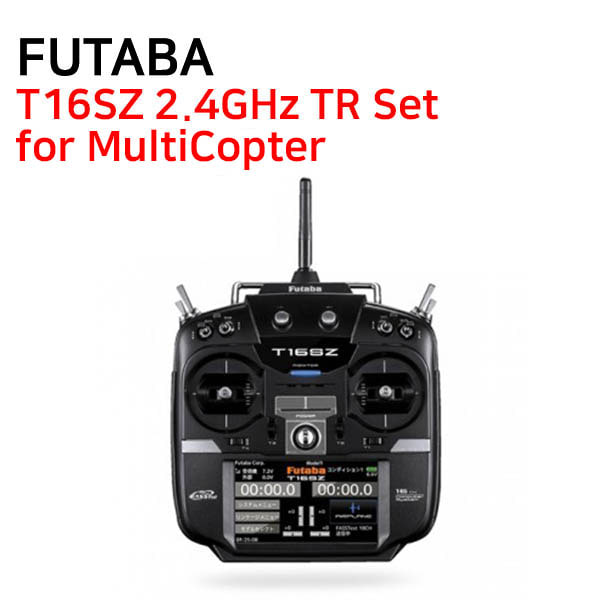 [FUTABA] 후타바조종기 T16SZ 2.4GHz TR Set - for MultiCopter